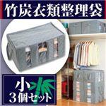 竹炭衣類整理袋小3個セット
