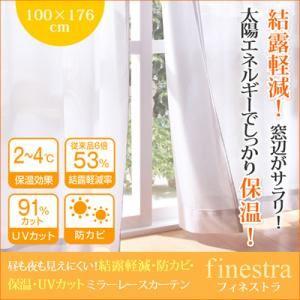 昼も夜も見えにくい!結露軽減・防カビ・保温・UVカットミラーレースカーテン【finestra】フィネストラ 幅100×176cm(2枚組) ホワイト - 拡大画像