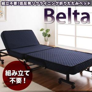 ベッド 低反発折りたたみリクライニングベッド【Belta】ベルタ - 拡大画像