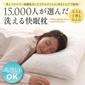 帝人ファイバー高機能ポリエステルクッション材【エルク(R)】使用!15000人が選んだ洗える快眠枕 - 拡大画像