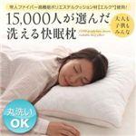 帝人ファイバー高機能ポリエステルクッション材【エルク(R)】使用!15000人が選んだ洗える快眠枕