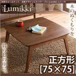 天然木ウォールナット 北欧デザインこたつテーブル 【Lumikki】ルミッキ 正方形(75×75)