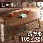 天然木ウォールナット 北欧デザインこたつテーブル 【Lumikki】ルミッキ 長方形(105×75)
