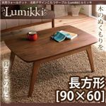 天然木ウォールナット 北欧デザインこたつテーブル 【Lumikki】ルミッキ 長方形(90×60)