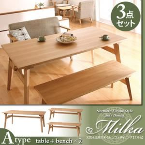 天然木北欧スタイル ソファダイニング 【Milka】ミルカ 3点セット(Aタイプ) ナチュラル - 拡大画像