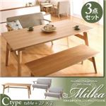 天然木北欧スタイル ソファダイニング 【Milka】ミルカ 3点セット(Cタイプ) ナチュラル×ベージュ