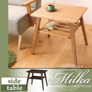 【単品】サイドテーブル【Milka】ブラウン 天然木北欧スタイル ソファダイニング【Milka】ミルカ サイドテーブル