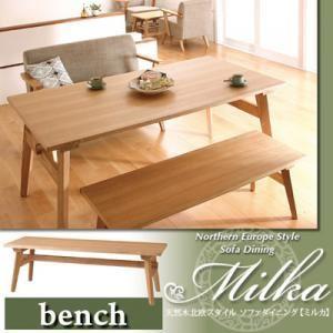 ベンチ【Milka】ナチュラル 天然木北欧スタイル ソファダイニング 【Milka】ミルカ ベンチ - 拡大画像