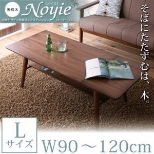 【単品】ローテーブル Lサイズ(幅90-120cm)【Noyie】ブラウン 天然木北欧デザイン伸長式エクステンションローテーブル【Noyie】ノイエ - 拡大画像