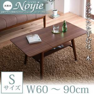 【単品】ローテーブル Sサイズ(W60-90)【Noyie】ブラウン 天然木北欧デザイン伸長式エクステンションローテーブル【Noyie】ノイエ - 拡大画像