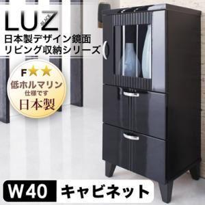 日本製デザイン鏡面リビング収納シリーズ【LUZ】ラズ キャビネット幅40cm - 拡大画像