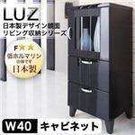 日本製デザイン鏡面リビング収納シリーズ【LUZ】ラズ キャビネット幅40cm