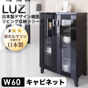 日本製デザイン鏡面リビング収納シリーズ【LUZ】ラズ キャビネット幅60cm - 拡大画像