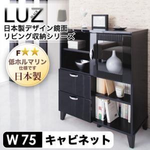 日本製デザイン鏡面リビング収納シリーズ【LUZ】ラズ キャビネット幅75cm - 拡大画像