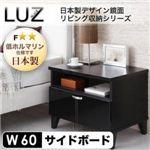 日本製デザイン鏡面リビング収納シリーズ【LUZ】ラズ サイドボード