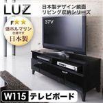 日本製デザイン鏡面リビング収納シリーズ【LUZ】ラズ テレビ台幅115cm