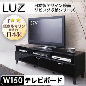 日本製デザイン鏡面リビング収納シリーズ【LUZ】ラズ テレビ台幅150cm - 拡大画像