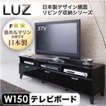 日本製デザイン鏡面リビング収納シリーズ【LUZ】ラズ テレビ台幅150cm