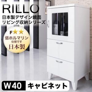 日本製デザイン鏡面リビング収納シリーズ【RILLO】リロ キャビネット幅40cm - 拡大画像
