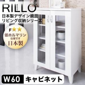 日本製デザイン鏡面リビング収納シリーズ【RILLO】リロ キャビネット幅60cm - 拡大画像
