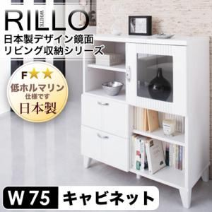 日本製デザイン鏡面リビング収納シリーズ【RILLO】リロ キャビネット幅75cm - 拡大画像