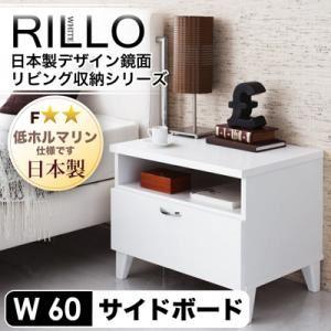 日本製デザイン鏡面リビング収納シリーズ【RILLO】リロ サイドボード - 拡大画像