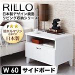 日本製デザイン鏡面リビング収納シリーズ【RILLO】リロ サイドボード