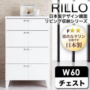 日本製デザイン鏡面リビング収納シリーズ【RILLO】リロ チェスト - 拡大画像