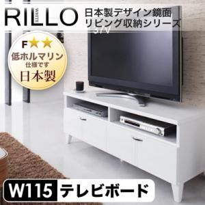 日本製デザイン鏡面リビング収納シリーズ【RILLO】リロ テレビ台幅115cm - 拡大画像