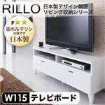 日本製デザイン鏡面リビング収納シリーズ【RILLO】リロ テレビ台幅115cm