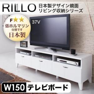 日本製デザイン鏡面リビング収納シリーズ【RILLO】リロ テレビ台幅150cm - 拡大画像