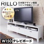 日本製デザイン鏡面リビング収納シリーズ【RILLO】リロ テレビ台幅150cm