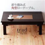 日本製天然木和モダンシリーズ 【trad】トラッド:折り畳み式角型ローテーブル