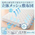 抜群の通気性で湿気やカビを防ぐ!立体メッシュ敷布団 セミシングル