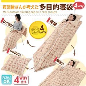 布団屋さんが考えた多目的寝袋 1個 - 拡大画像