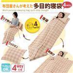 布団屋さんが考えた多目的寝袋 1個 (セット数:1個)
