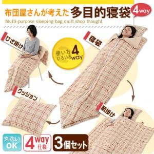 布団屋さんが考えた多目的寝袋 3個セット - 拡大画像