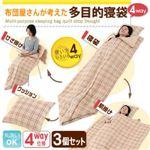 布団屋さんが考えた多目的寝袋 3個セット