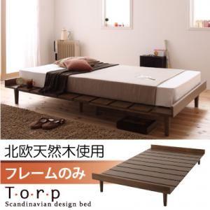 北欧デザインベッド【Torp】トルプ【フレームのみ】 ブラウン - 拡大画像