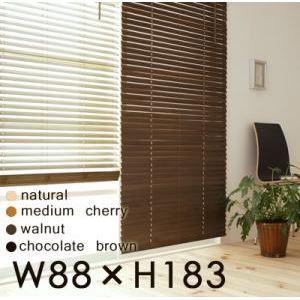 ブラインド 幅88×高さ183cm【MOKUBE】ウォールナット 木製ブラインド【MOKUBE】もくべ - 拡大画像