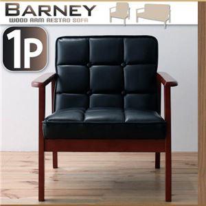 ソファー 1人掛け【BARNEY】バイキャストブラック 木肘レトロソファ【BARNEY】バーニー