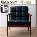 ソファー 1人掛け【BARNEY】バイキャストブラック 木肘レトロソファ【BARNEY】バーニー の画像