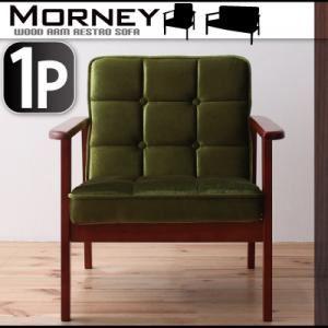 ソファー 1人掛け モケットグリーン 木肘レトロソファ【MORNEY】モーニーの詳細を見る