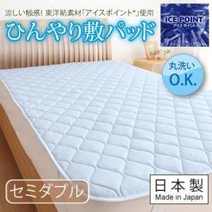 【送料無料】 涼しい触感!東洋紡素材「アイスポイント(R)」使用 ひんやり敷きパッド セミダブル