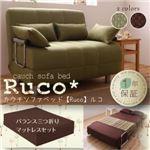 カウチソファベッド【Ruco】ルコ【バランス三つ折りマットレスセット】 ブラウン