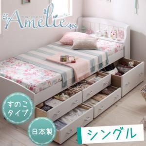チェストベッドシングル 【Amelie】【フレームのみ】ホワイト カントリー調棚付きチェストベッド【Amelie】アメリ