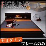 フロアベッド セミダブル【FIGRINO】【フレームのみ】 ダークブラウン モダンライト付きフロアベッド【FIGRINO】フィグリーノ