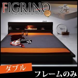 フロアベッド ダブル【FIGRINO】【フレームのみ】 ホワイト モダンライト付きフロアベッド【FIGRINO】フィグリーノ - 拡大画像