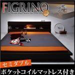 フロアベッド セミダブル【FIGRINO】【ポケットコイルマットレス付き】 ホワイト モダンライト付きフロアベッド【FIGRINO】フィグリーノ