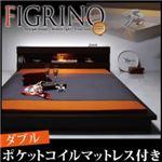 フロアベッド ダブル【FIGRINO】【ポケットコイルマットレス付き】 ダークブラウン モダンライト付きフロアベッド【FIGRINO】フィグリーノ
